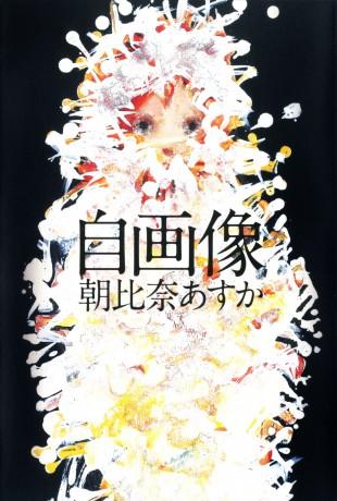 asahinaasuka_jigazou