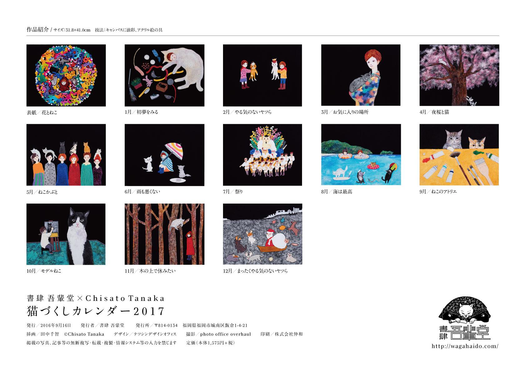 吾輩堂カレンダー表4