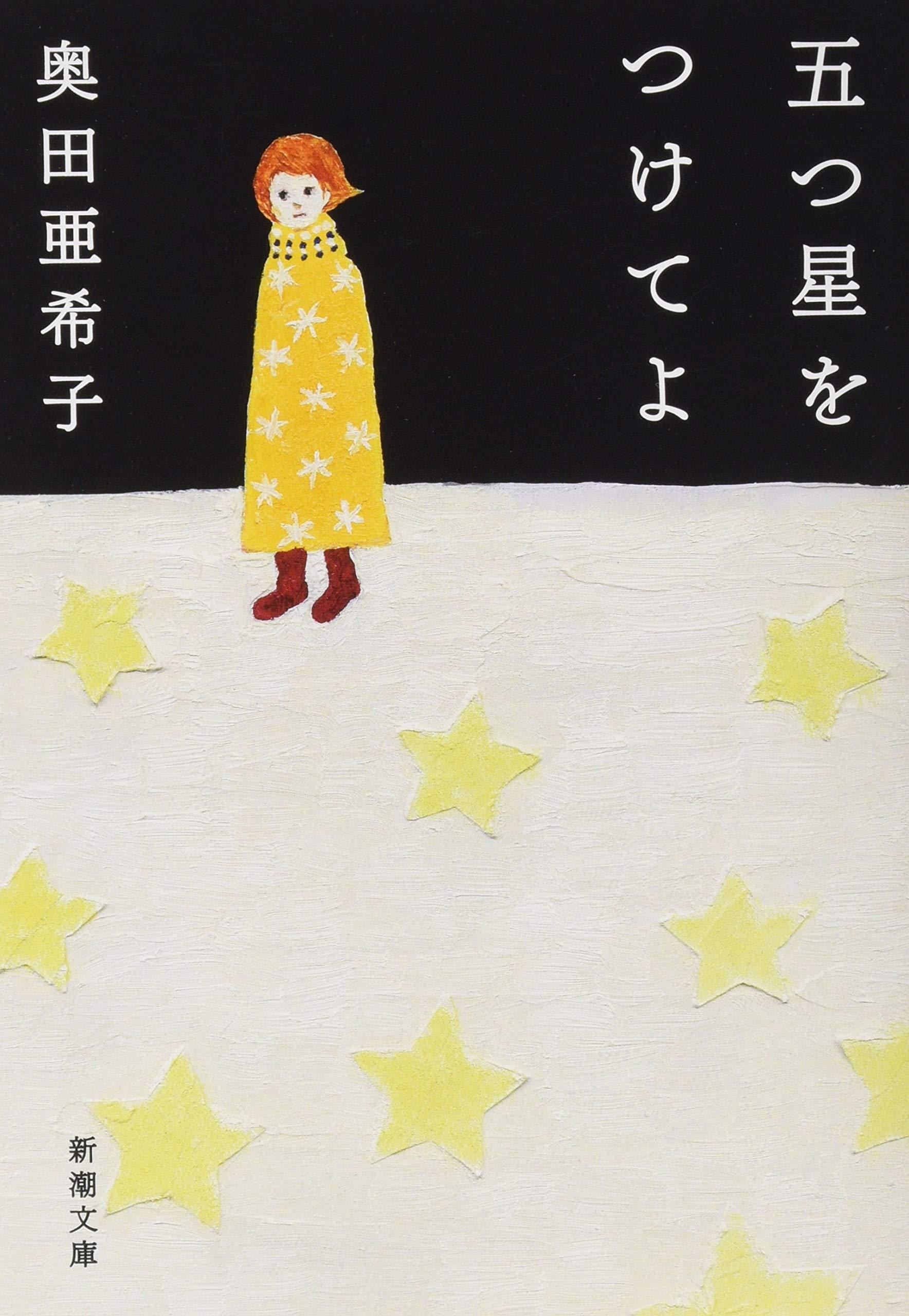 五つ星つけてよ_奥田 亜希子